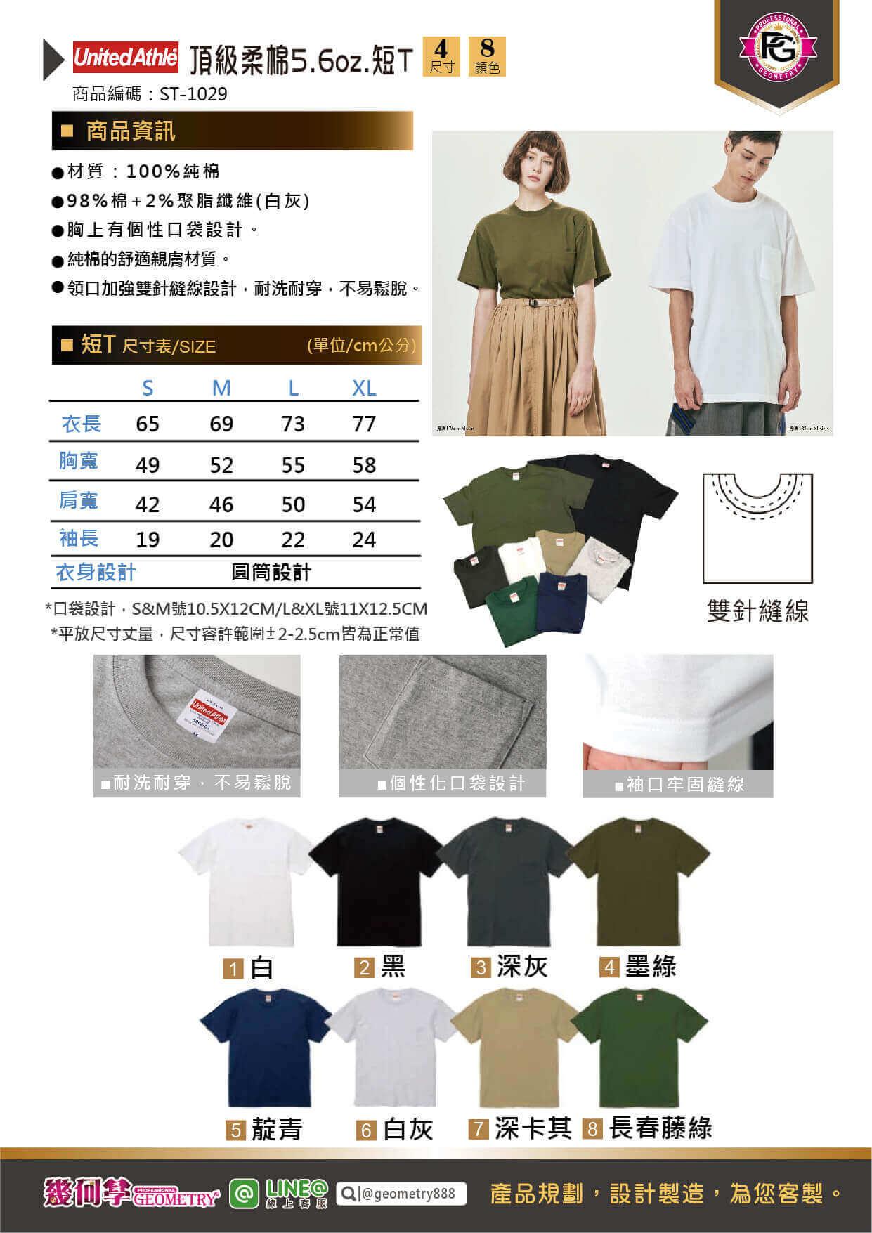 United Athle頂級柔棉5.6oz.短T